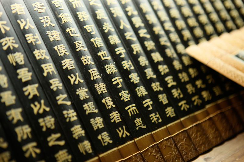 谐音汉字谐趣人生 石川 专栏