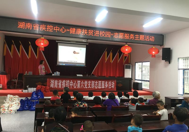 湖南省疾控中心