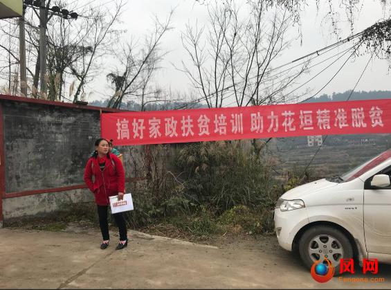 凤网e家  扶贫 精准扶贫 家政