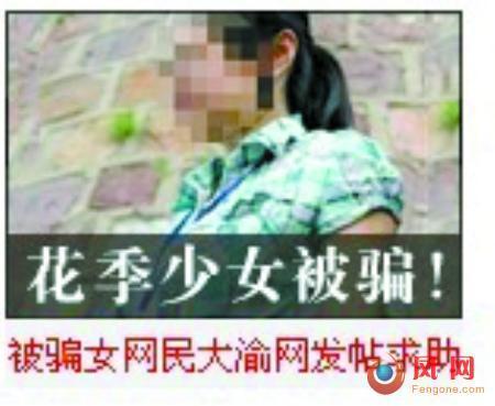 """""""最美女记者""""曹爱文成受骗少女登上生殖医院广告"""