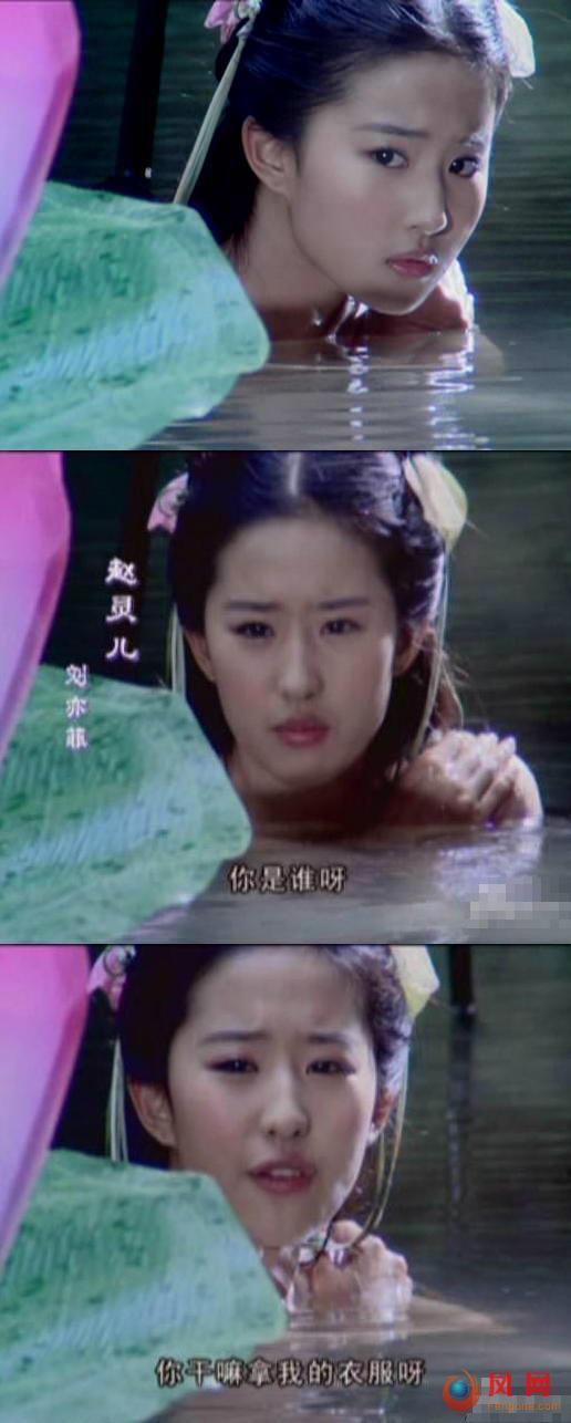 刘亦菲董洁周韦彤 美女明星香艳诱惑出浴图