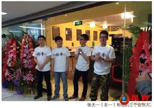 凤眼时评 大学生创业 北大硕士北京开常德米粉店