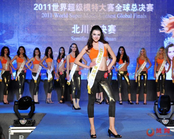2011世界超级模特大赛全球总决赛