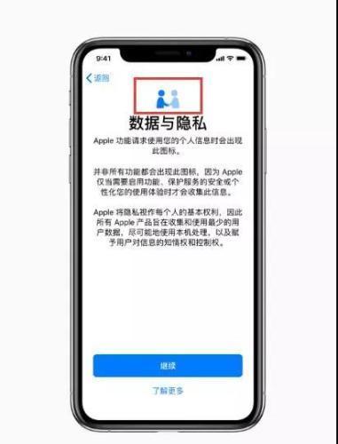 苹果手机 隐私 用户数据
