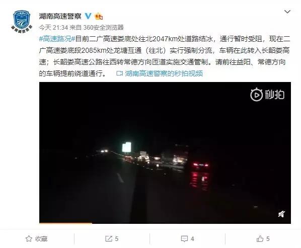 二广高速益阳段发生惨烈车祸 谭里和工作室