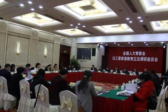 全国人大常委会调研组来湘开展家庭教育立法调研