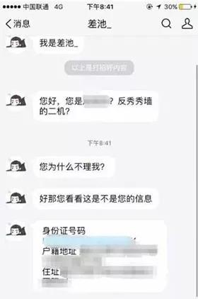 """四川德阳女医生自杀 女教师遭""""人肉""""后自杀 人肉搜索 网络暴力"""
