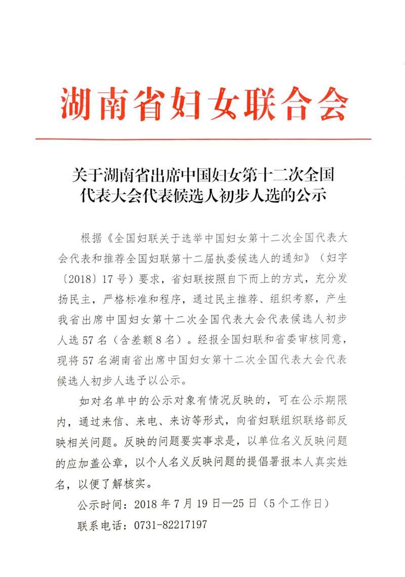 关于湖南省出席中国妇女第十二次全国代表大会代表候选人初步人选的公示