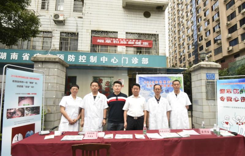 世界无烟日 湖南省疾病预防与控制中心 主题控烟活动