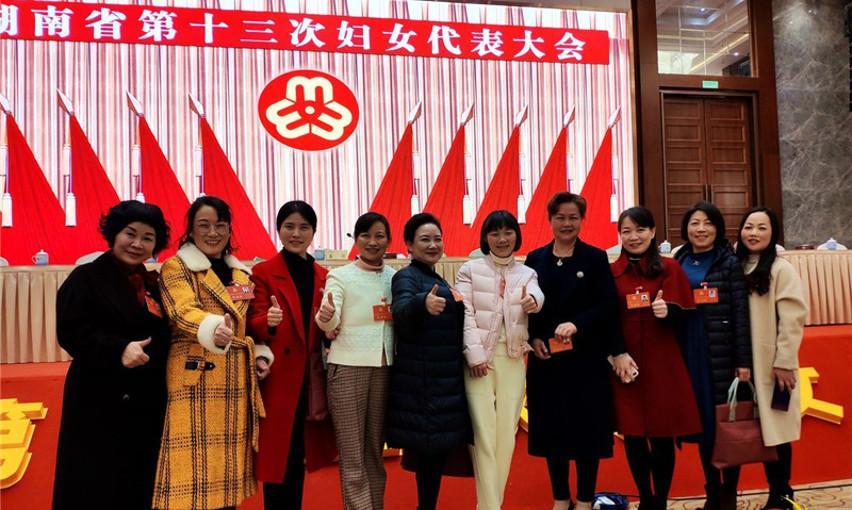 图片专题 | 湖南妇女十三大 盛世芙蓉有盛情