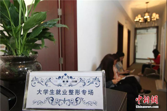 网红 整容 招聘 暑期经济
