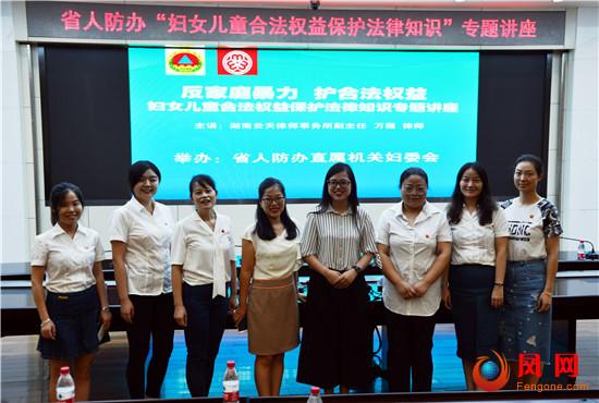 湖南省人防办 亲子活动 家庭暴力法 反家庭暴力 妇女儿童权益