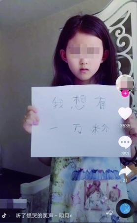 9岁女孩沉迷抖音 儿童社交 虚拟世界 网聊