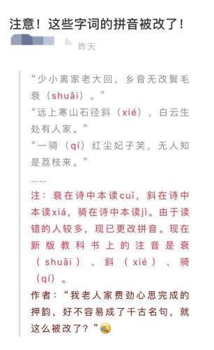 粳(jing)米变(geng)米 这些字词拼音改得科学吗?