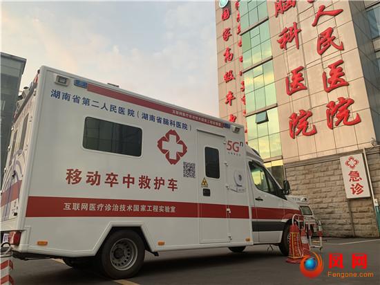 国家卫生健康委 湖南省第二人民医院 救护车