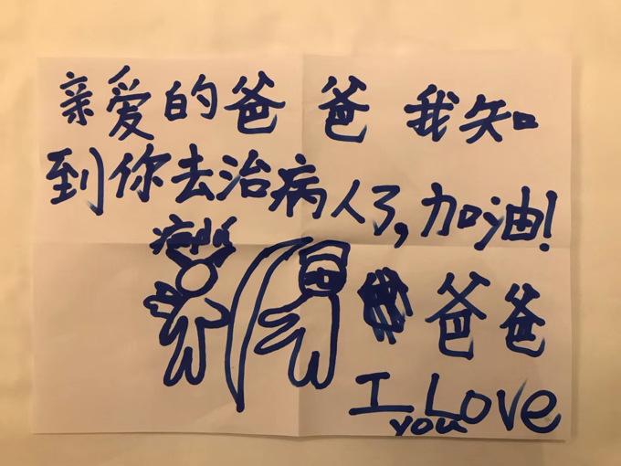 刘志勇家庭.2月8日小女儿当当给爸爸的留言.JPG