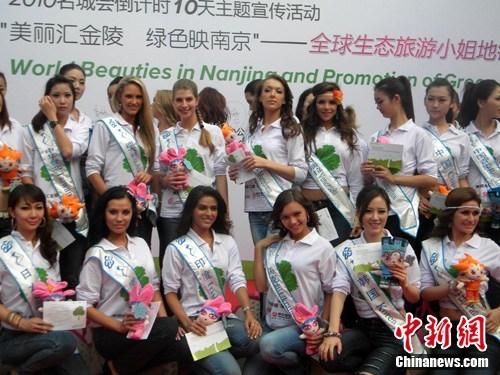 50位全球生态小姐在南京宣传绿色环保