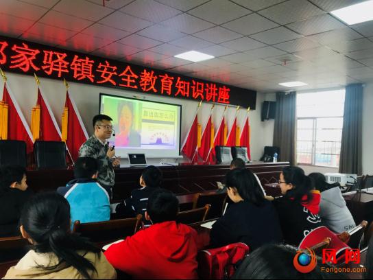 安全教育 农村 郑家驿