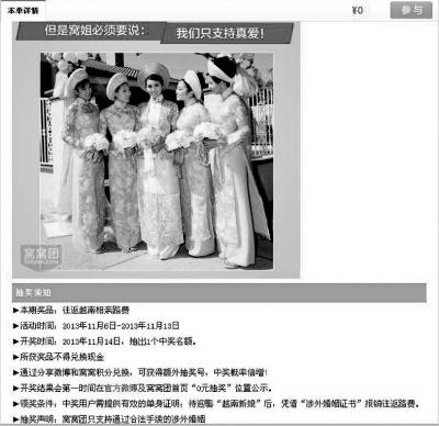 越南新娘 团购越南新娘 双十一
