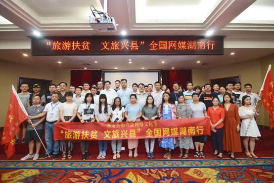 旅游扶贫文旅兴县 第六届网络文化节