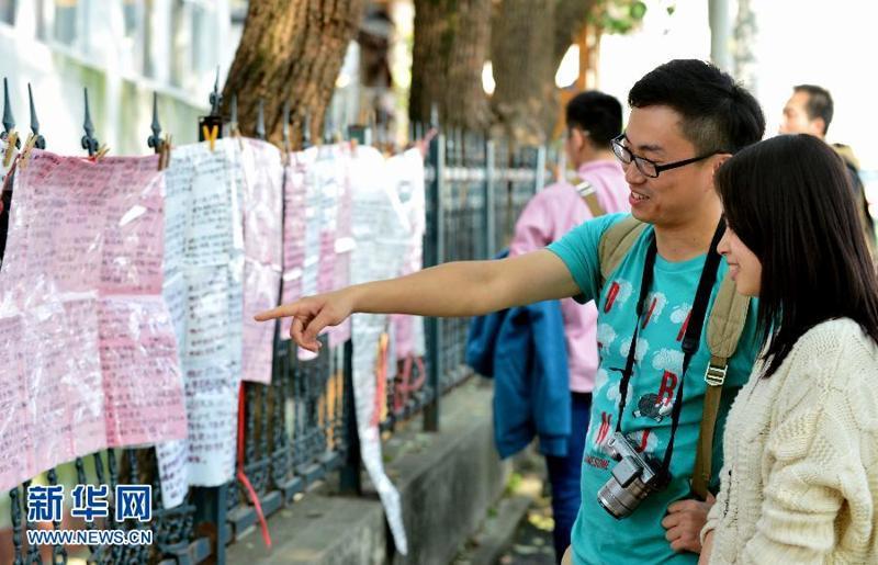 羊年春节假期热词 网络红包 异地团圆 节日反腐