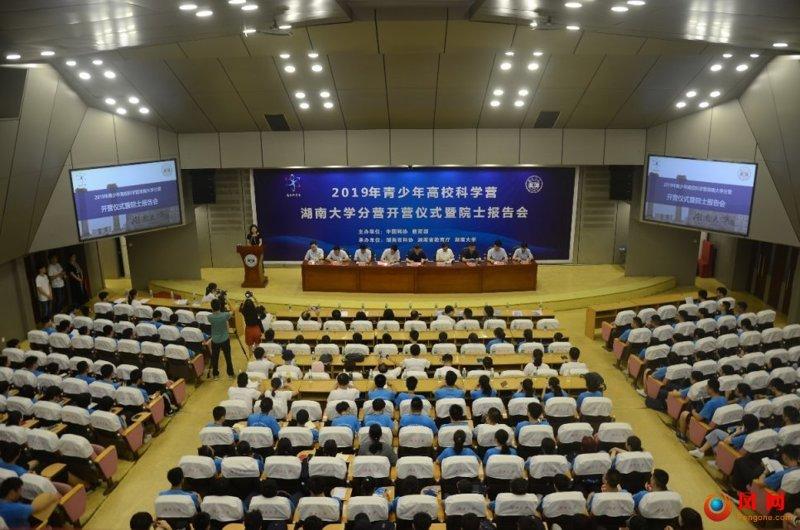 2019年青少年高校科学营 湖南大学