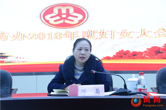 湖南省人防办 中国妇女第十二次全国代表大会