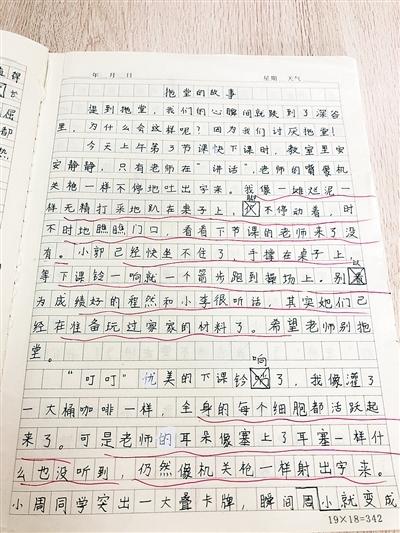 小学生写作文吐槽老师拖堂 朋友圈