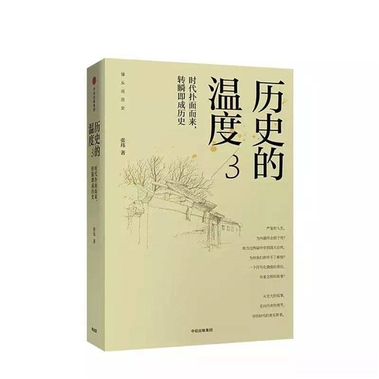 张玮 馒头说历史 历史的温度 悦读 凤网悦读