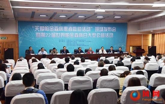 世界帕金森病日 农工党湖南省委