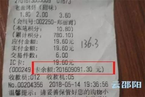 余额2亿 湖南女子 购物