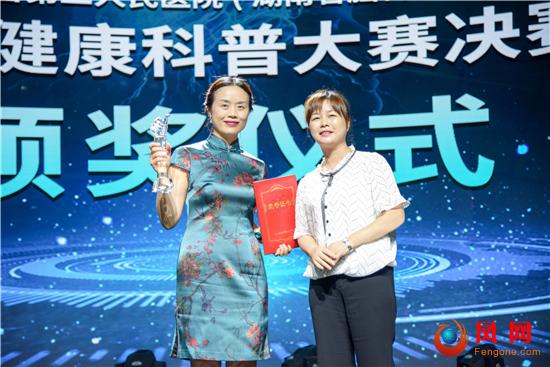 湖南省第二人民医院 健康科普大赛