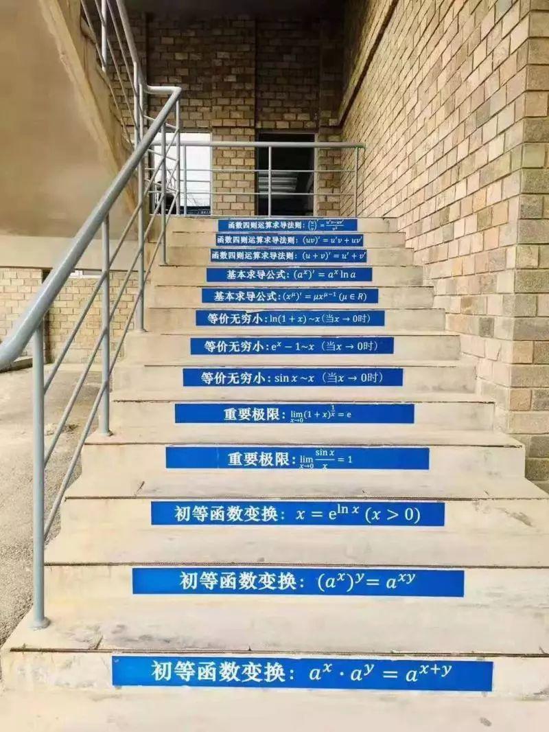 """高校""""硬核""""公式台阶  高校  公式  学渣"""