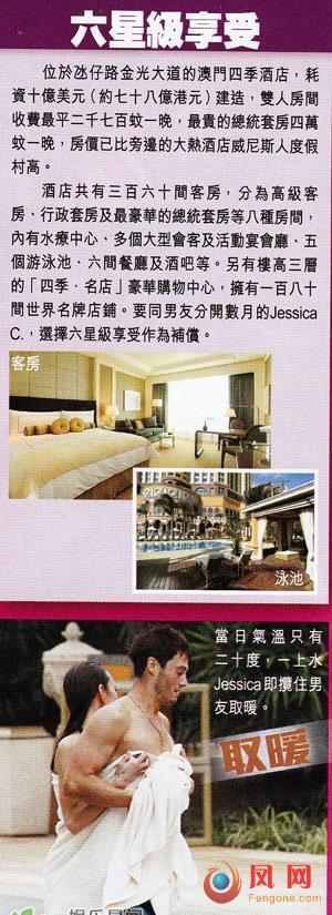 Jessica C.与男友鸳鸯戏水 连环激吻