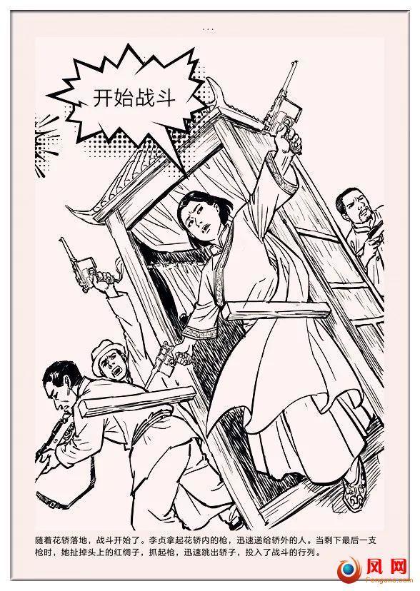 巾帼初心耀三湘 红色湘女故事汇 李贞