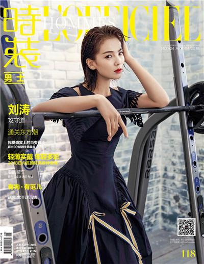 刘涛 杂志封面 女性 生活 攻守之道