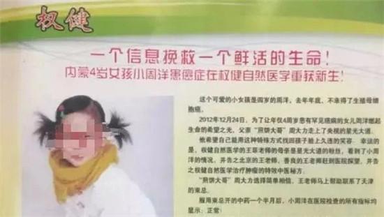 患癌女童之死 权健 丁香医生 最新进展