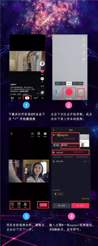 湖南省妇联 禁毒 短视频 抖音 挑战赛