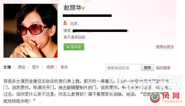 女演员 献身门 赵丽华 微博爆料