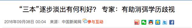 北京 北京市 招生考试 一本 二本 本科普通批 高考