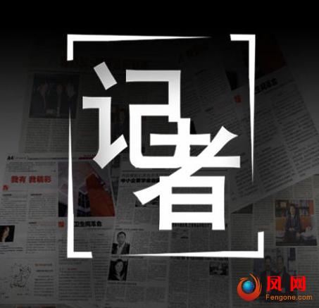 女记者 中国女记者 记者节 战地女记者 洪漫 柴静 张泉灵