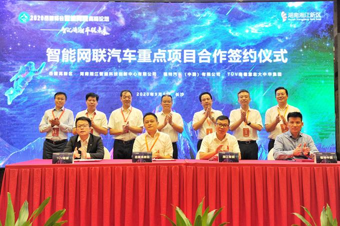 湘江智能与福特(中国),岳麓高新区、湘江智能与南德意志集团分别签署了合作协议。 (1).jpg