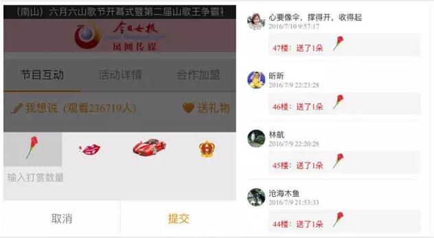 六月六山歌节 微信直播 刘涛 六月六山歌节开幕式