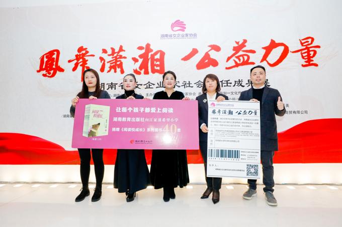 展览现场还举行了向麻阳县江家溪小学的捐赠仪式.jpg