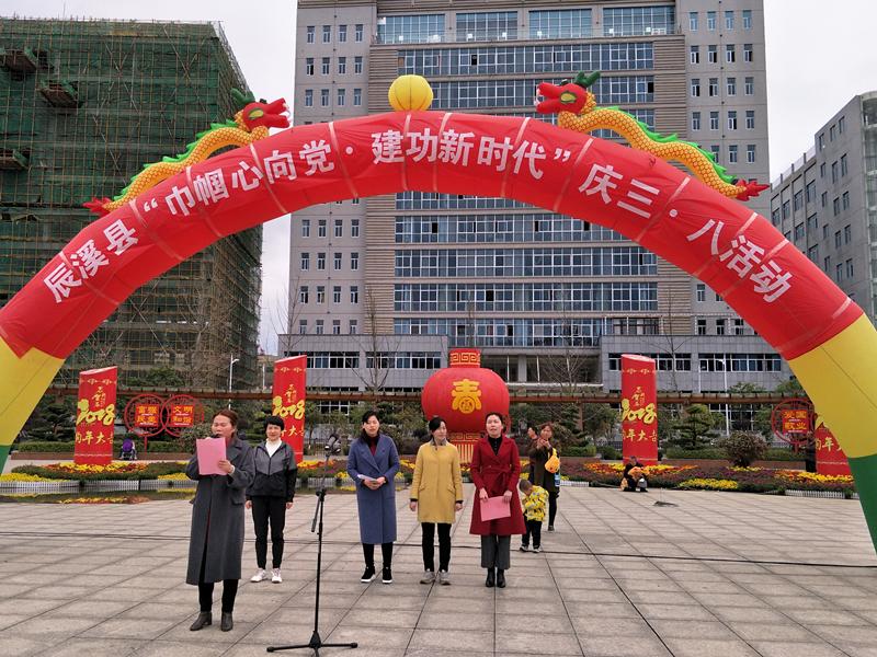 """辰溪县举办2018年庆""""三八"""" 女子拔河比赛"""