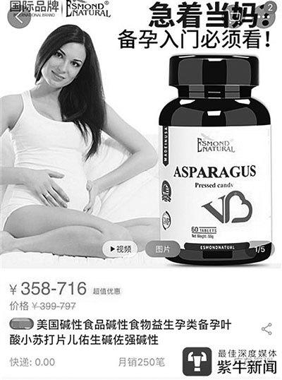 二胎 碱孕宝 生男孩 广告