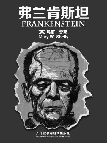 """""""今天""""的她 科幻小说 弗兰肯斯坦 玛丽·雪莱 雪莱"""