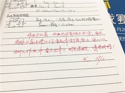 大学老师 点评作业 金句